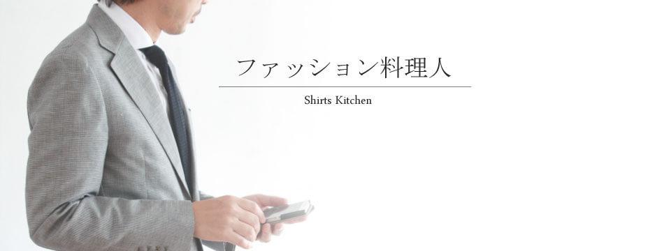 ファッション料理人・Fashion Kitchen