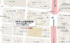 オギタヘムト 大阪事務所移転いたしました。