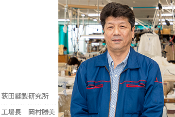 FACTORY PROFILE -会社概要-